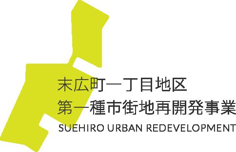 末広一丁目地区市街地再開発プロジェクト SUEHIRO URBAN REDEVELOPMENT